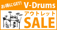 V-Drumsアウトレット